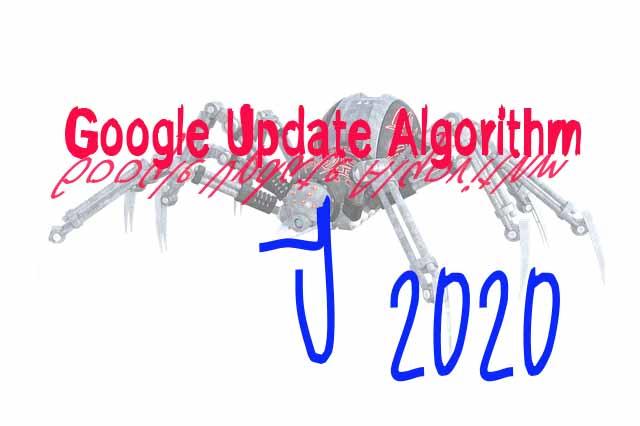 Google Update Algorithm อะไรบ้างปี 2020