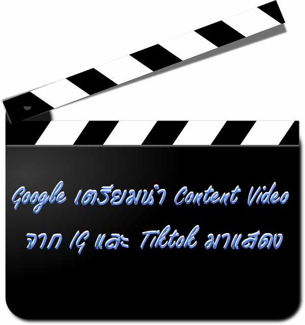 Google เตรียมนำ Content Video