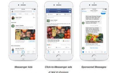 Facebook Messenger Ads ทางเลือกใหม่ของการยิง ad โฆษณา