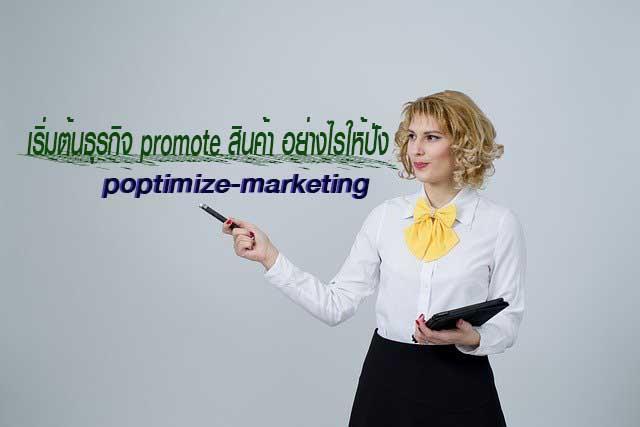 เริ่มต้นธุรกิจ promote สินค้า
